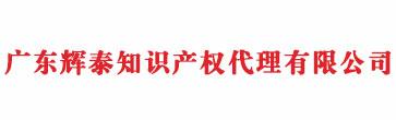 广东商标注册_代理_申请_查询